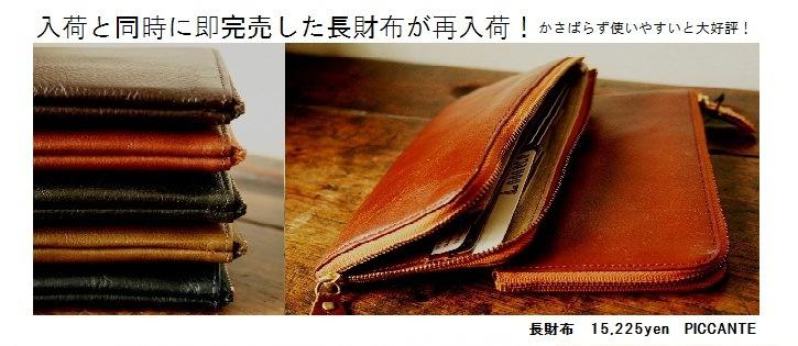 ピカンテ長財布バナー改定5.jpg