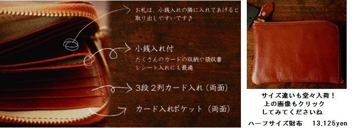 ピカンテ長財布バナー改定6.jpg