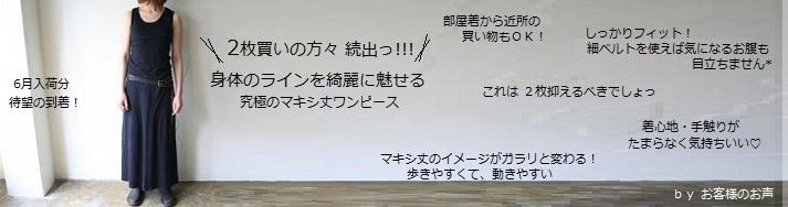 マキシ丈OP.jpg