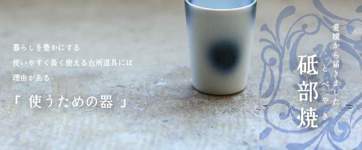 0430_Tobe_Banner_1.jpg