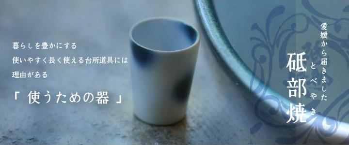 0430_Tobe_Banner_2.jpg
