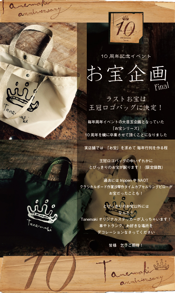 0529_otakara1.jpg