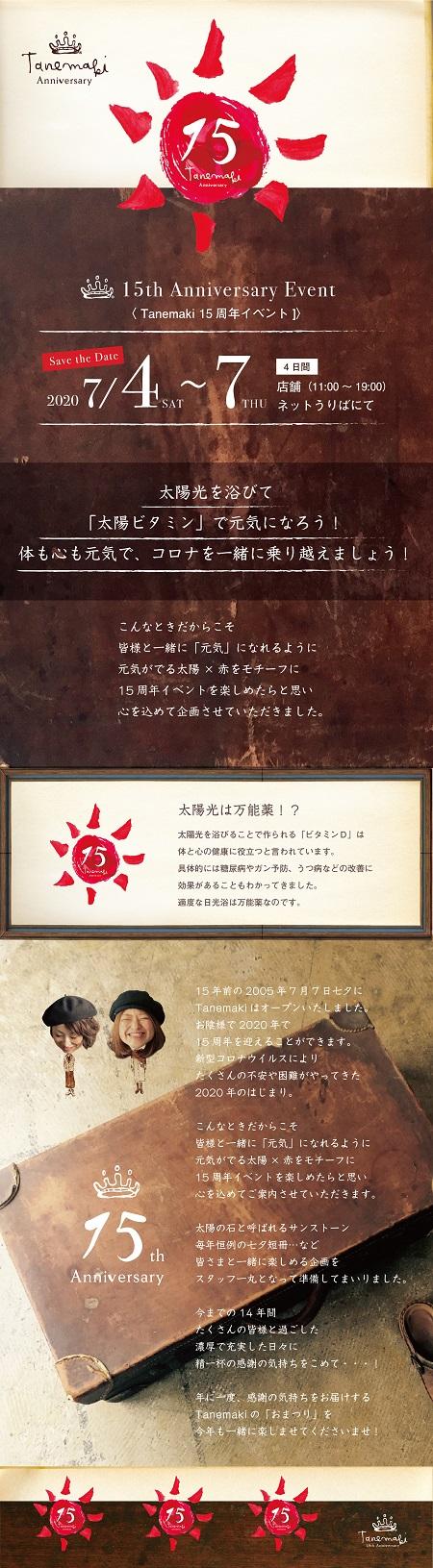 0614_15Anniversary_Banner.jpg