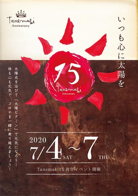 0614_15Anniversary_Poster_01.jpg