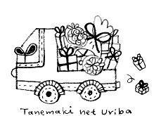 たねまきトラック