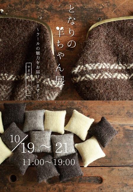 0923_2018_10_aymanouchi_2.jpg