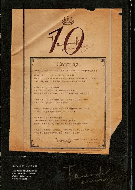 10Anniversary_DM_A_ol.jpg