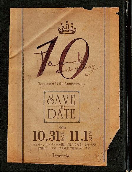 10Anniversary_save_the_date.jpg