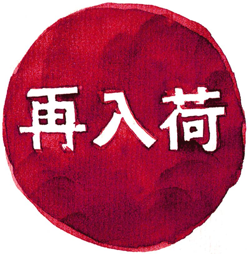 11sainyuka_red.jpg