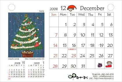 2008年Tanemakiカレンダーデザイン完成しましたぁ~\(^o^)/