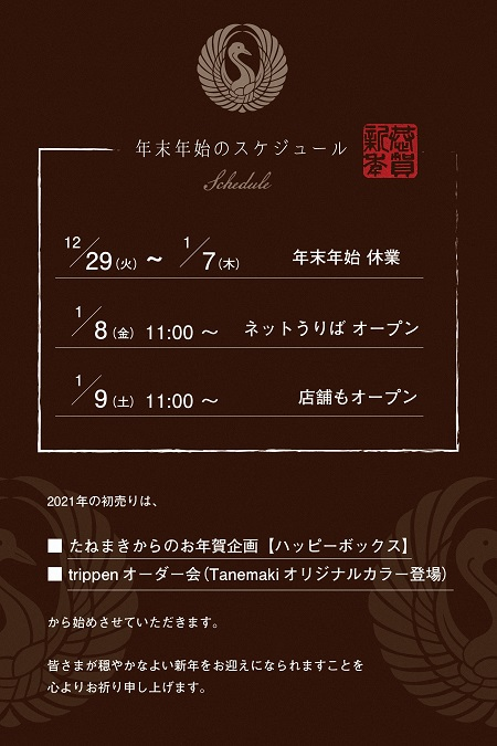 1220_Tanemaki_蟷エ譛ォ蟷エ蟋・2021Greetings_B.jpg