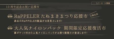 13Anniversary_Banner_05.jpg