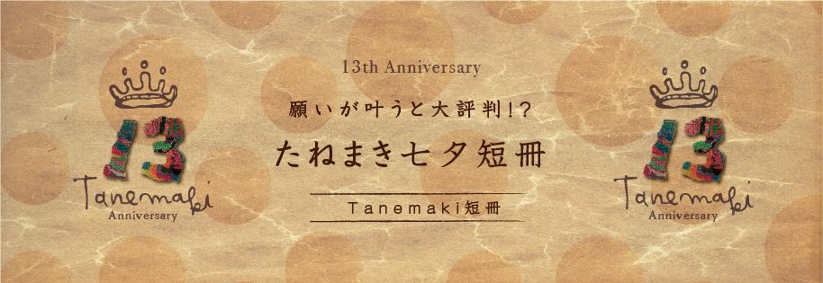 13Anniversary_Banner_12.jpg