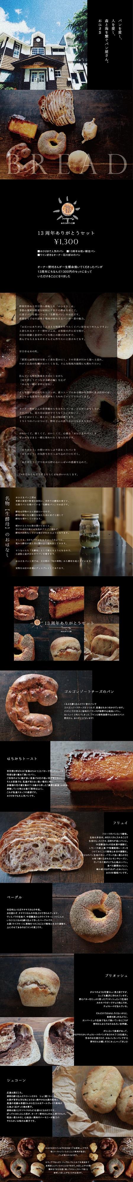 13Anniversary_Bread.jpg