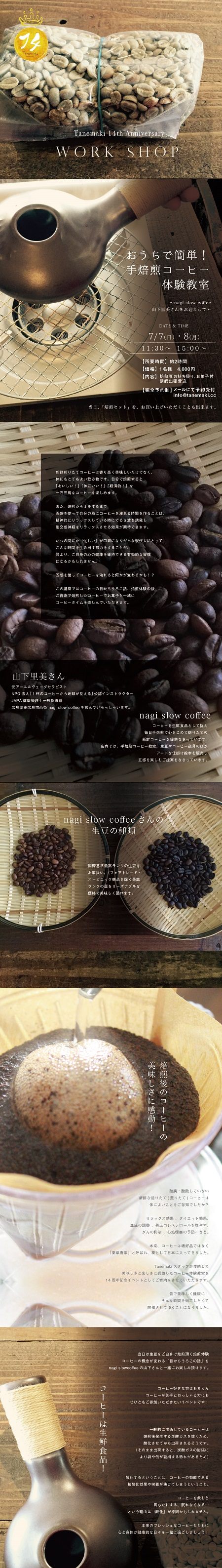 14th_workshop_coffee.jpg