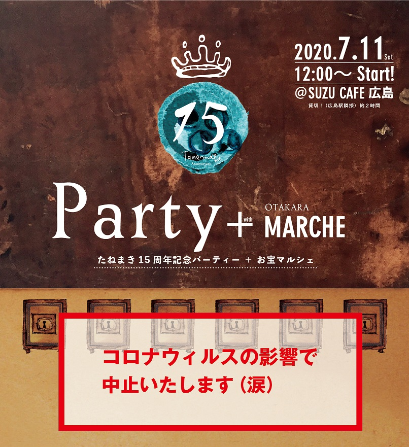 15thanniversary_Party_Banner_03.jpg