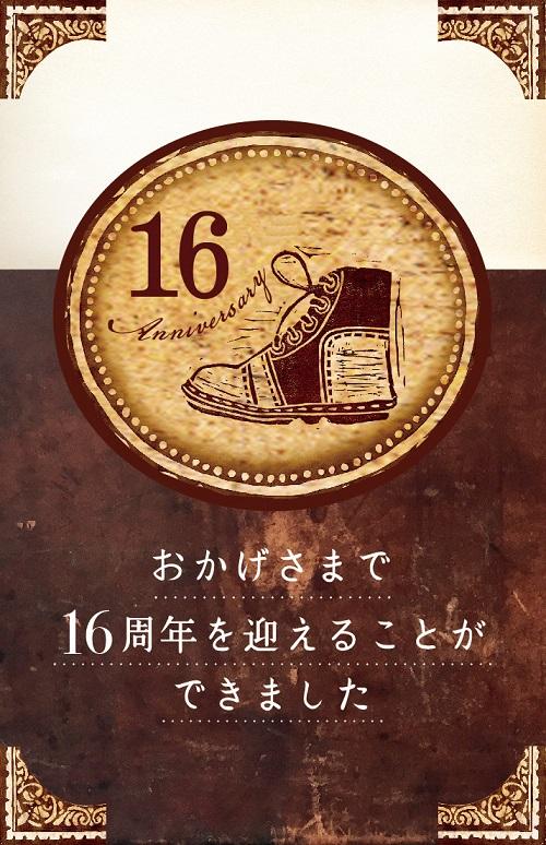 16Anniversary_net_uriba.jpg