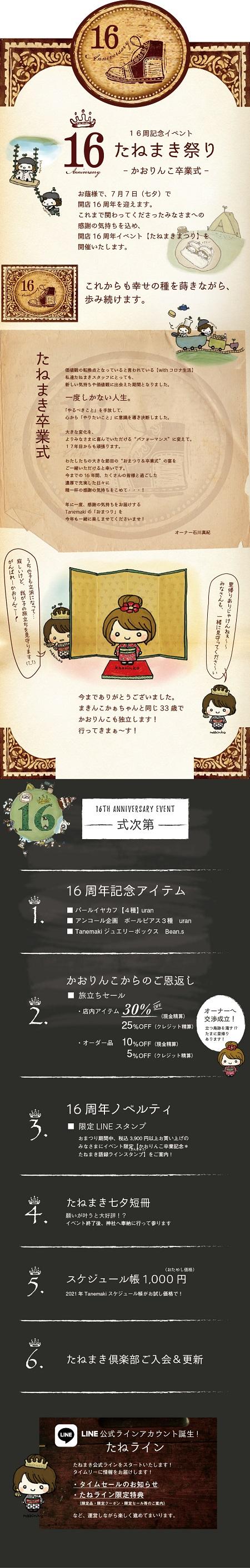 16th_menu.jpg