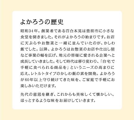 190322_yokarou_leaflet_416テ・48_ol_2.jpg