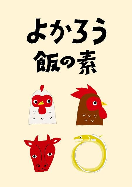 190322_yokarou_leaflet_416テ・48_ol_3.jpg