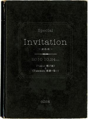2010invitation_01s.JPG