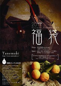 2011FukubukuroA4.jpg