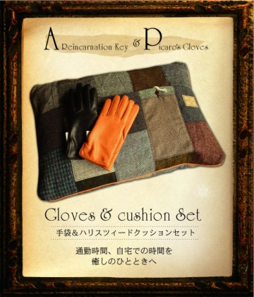 クッション&手袋