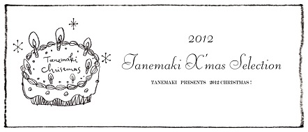 2012Christmas_logo1.jpg