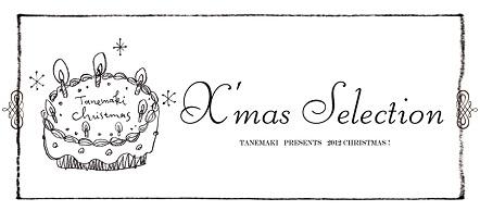 2012Christmas_logo2.jpg