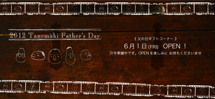 2012FathersDay_Net2.png