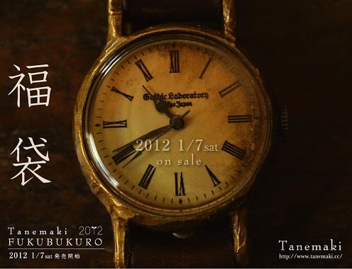 2012Fukubukuro_net.jpg