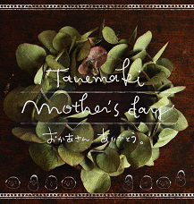 2012MothersDay_Card_net1.png