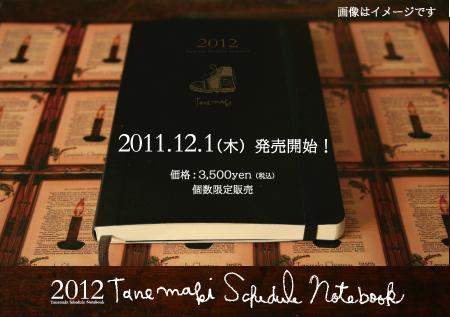 2012Schedule12.1.jpg