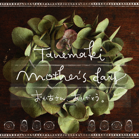 2012_mothersday_Logo.png