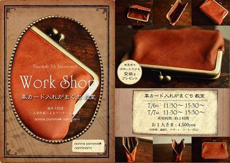 2012workshop1_s.jpg