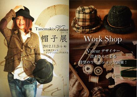 2013boushi_ten_net2.png
