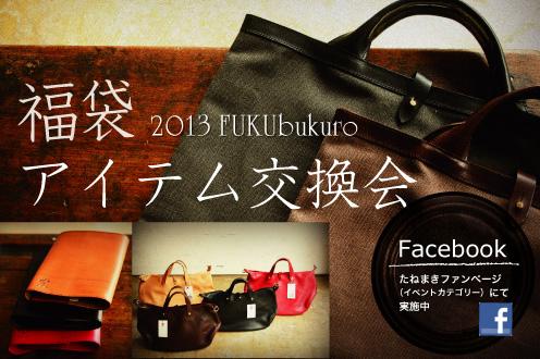 2013exchange2-4.jpg