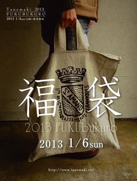 2013fukubukuro_net2-1.jpg