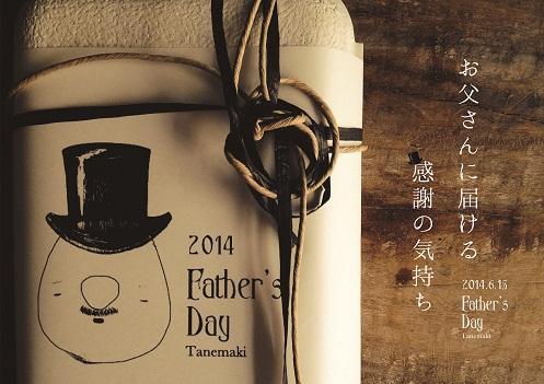 2014 FathersDay_PosterA3_4.jpg