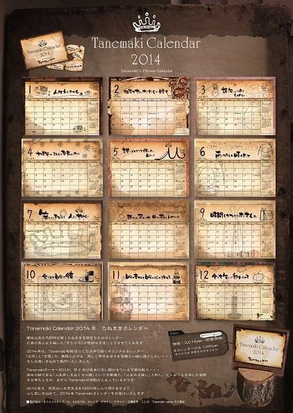 2014Calendar_poster_A3.jpg