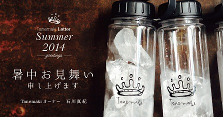 2014Tanemaki_bottle_banner2.jpg