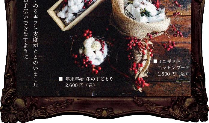 たねまきクリスマス2