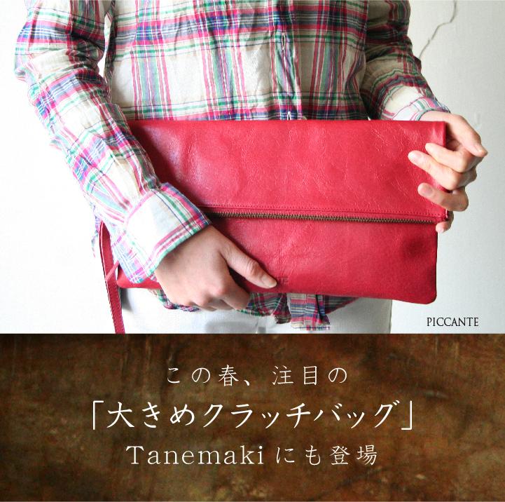 2014crutch_bag_Banner1.jpg