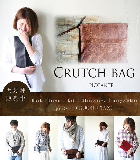 2014crutch_bag_Banner2-1.jpg