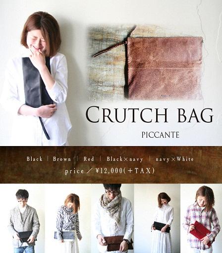 2014crutch_bag_Banner2-2.jpg