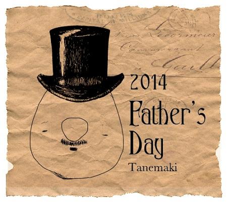 2014fathersday3.jpg