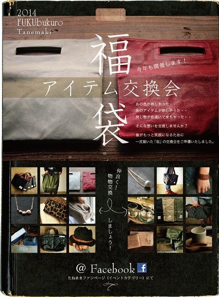 2014fukubukuro1(1).jpg