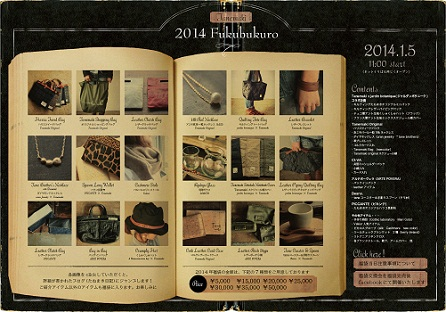 2014fukubukuro_荳€隕ァ.jpg