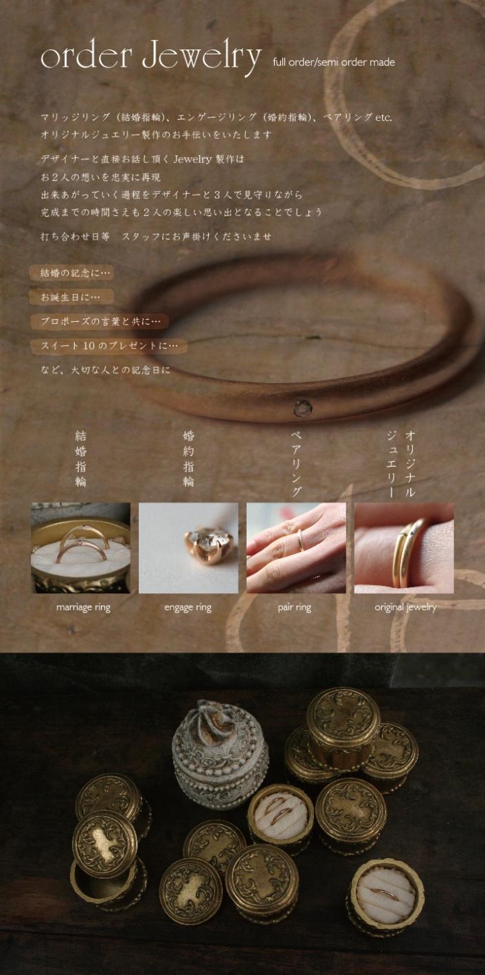 2014order_jewelry-2.jpg
