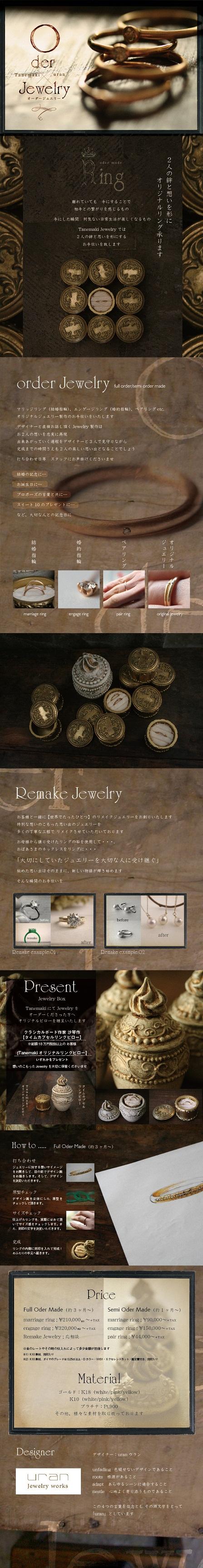 2014order_jewelry.jpg